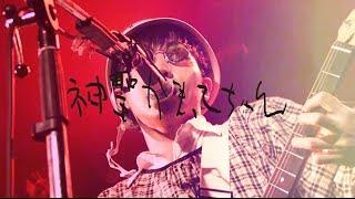 神聖かまってちゃん【ロックンロールは鳴り止まないっ】2014/3/26 恵比寿LIQUID ROOM