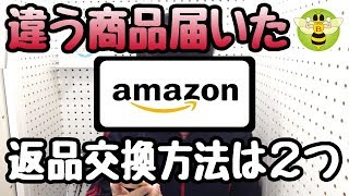 Amazonで買った商品を返品・交換する方法(注文と違う商品が届いた場合)[Amazonマーケットプレイス編] thumbnail