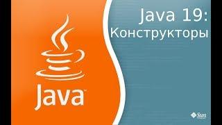 Урок по Java 19: Конструкторы