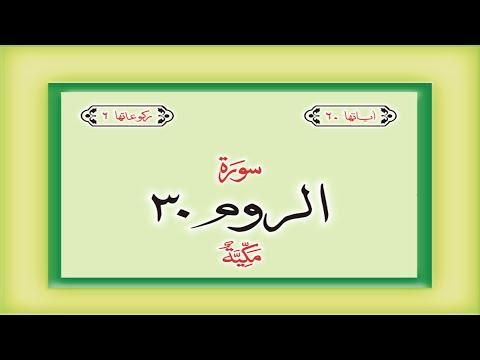 Surah 30 – Chapter 30 Ar Rum complete Quran with Urdu Hindi translation