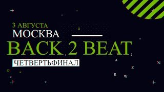 SLOVO: BACK 2 BEAT | 1/4 ФИНАЛА | 3 АВГУСТА