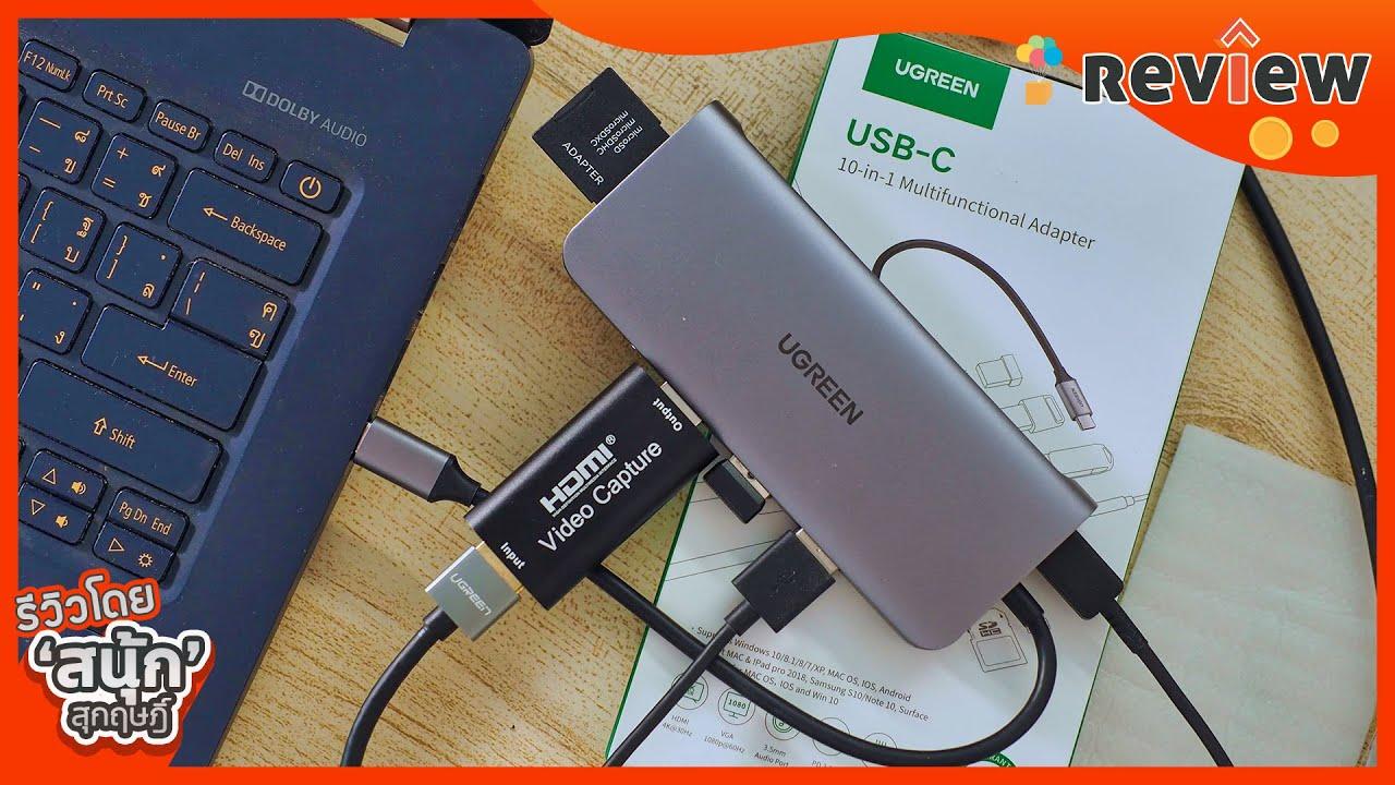 รีวิว UGREEN USB-C HUB 10 in 1 เพิ่มพอร์ตแบบสะใจในราคา 2,590 บาท