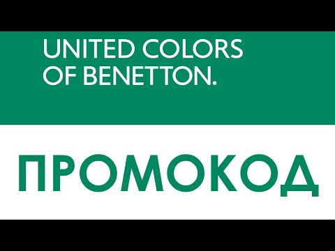 Промокод United Colors Of Benetton