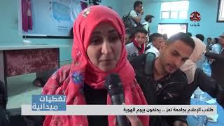 تغطيات تعز |  طلاب الإعلام بجامعة تعز .. يحتفون  بيوم الهوية | يمن شباب