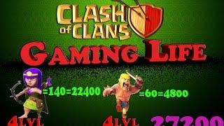 Clash of Clans быстрый,дешевый,эффективный фарм Лучницы и варвары