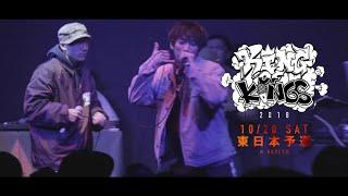 YouTube動画:黄猿 vs 百足:KOK 2018 東日本予選 at HARLEM ROUND1-7