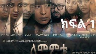 Lememte Part 1 - ለመምቴ ክፍል 1 - አዲስ ተከታታይ ድራማ - New Ethiopian Drama 2019 [Arts TV World]