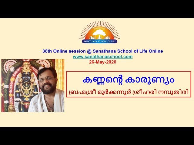 കണ്ണൻ്റെ കാരുണ്യം - ബ്രഹ്മശ്രീ മൂർക്കന്നൂർ ശ്രീഹരി നമ്പൂതിരി @ Sanathana School of Life Online