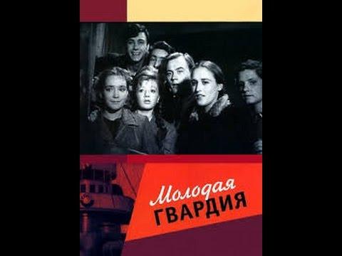 Молодая гвардия ( 2015)