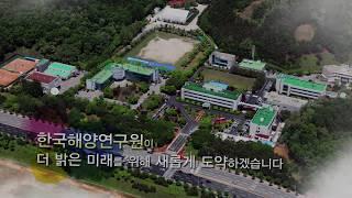 한국해양과학기술원 38주년 성과영상