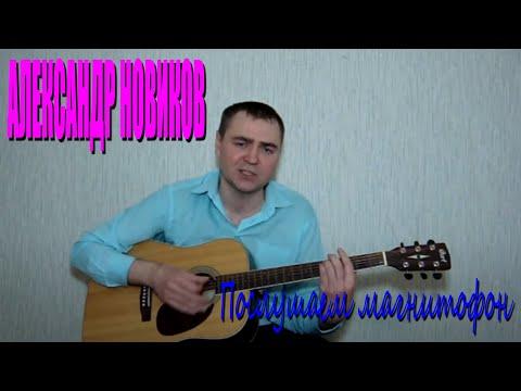 Александр Новиков — слушать онлайн все песни на