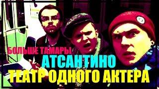 Приключения Шурика - Атсантино театр одного актера