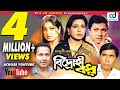 Bidrohi Bodhu 2016 Full HD Bangla Movie Shabana Alamgir Bappa Humayon CD Vision