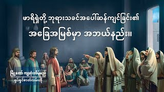 Brighten Christian Movie (မြို့တော် ကျဆုံးလိမ့်မည်) ရုပ်ရွင္ဇာတ္လမ်းတို (၃) ဖာရိရှဲတို့ ဘုရားသခင်အပေါ်ဆန်ကျင်ခြင်း၏ အခြေအမြစ်မှာ အဘယ်နည်း။