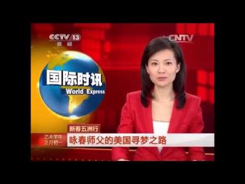 Black Flag Wing Chun Featured in CCTV exclusive For Chinese Year 2015 [ CCTV13 News in Chinese]
