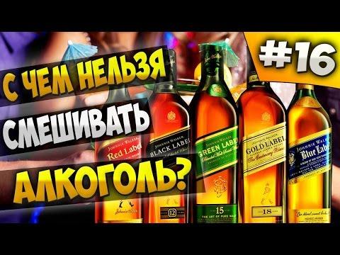 C чем нельзя смешивать алкоголь?