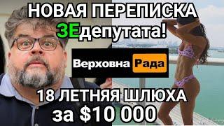 Депутат Яременко снял новую 18 летнюю шлюху за 10 000 долларов? Новая переписка Слуга народа