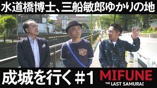 後半はこちら https://youtu.be/sFSlwABqsDw MIFUNE: THE LAST SAMURAI ...