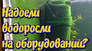 видео Средства для чистки аквариумного оборудования