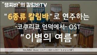 """팽찌바의 칼림바TV-6종류 칼림바로 소리비교하며 들어보는 '코쿠리코 언덕에서' OST {""""이별의 여름""""}+kalimba 악보링크"""