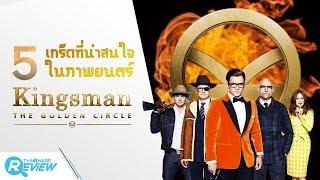 5 เกร็ดที่น่าสนใจในภาพยนตร์ Kingsman: The Golden Circle!