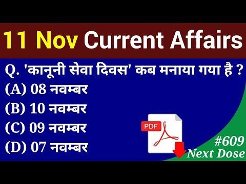 Next Dose #609 | 11 November 2019 Current Affairs | Daily Current Affairs | Current Affairs In Hindi