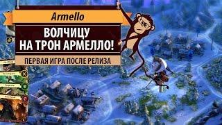 Armello: Ривер (волчица) против Зоши (крыса), Барнаби (кролик) и Брана (медведь)!