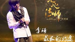李琦 -《最長的旅途》(網劇無心法師片尾曲)