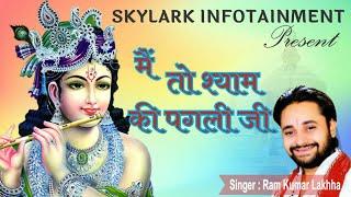 मैं तो श्याम की Pagli Ji || Lovely Shyam Baba Bhajan || Full Song || HD || Ram Kumar Lakhha #Skylark