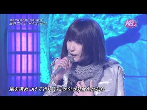 Eir Aoi 藍井 エイル - KASUMI (Music Dragon 2014.01.25)
