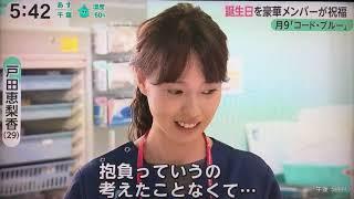 8/21 みんなのニュースで流れました!戸田恵梨香さんと浅利陽介くんのハピバ風景.