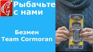 Безмен Team Cormoran. Весы, которые можно взять на рыбалку!