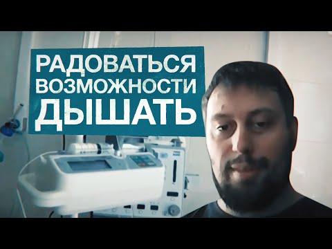 «Могу радоваться возможности дышать»: переболевший коронавирусом рассказал о лечении на аппарате ИВЛ