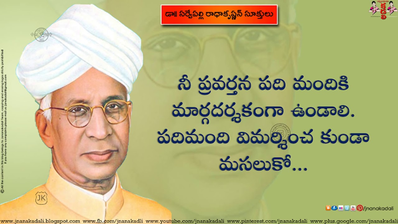 Happy Teachers Day Wishes In Teluguhere Are The Quotes By