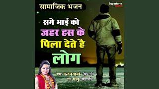Sage Bhai KO Zahar Hash Ke Pila Dete Hai Log