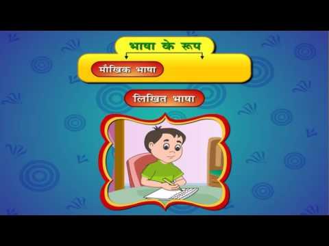 Bhasha boli lipi aur vyakaran - भाषा, बोली ,लिपि और व्याकरण