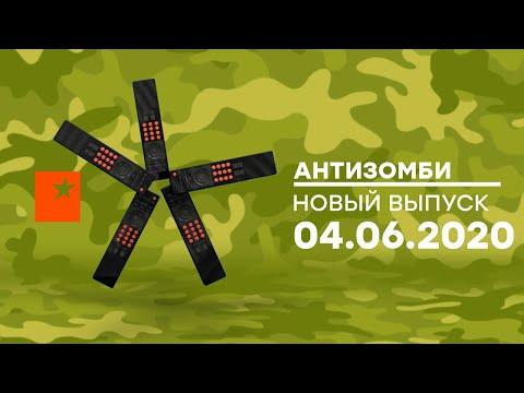 АНТИЗОМБИ на ICTV — выпуск от 04.06.2020