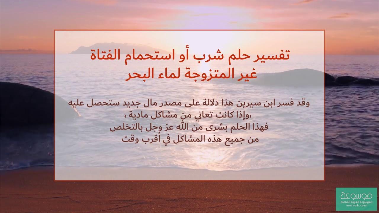 البحر في المنام للعزباء ما تفسيره موسوعة