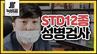 STD12종 검사(성병검사)종류와 비용