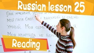 25 Russian Lesson / Reading / Learn Russian with Irina