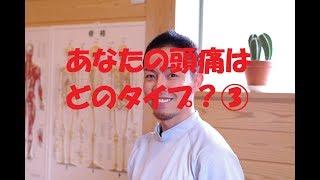 あなたの頭痛はどのタイプ?③ 福井市の整体・TKYカイロプラクティック thumbnail