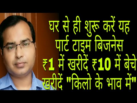 part time business for everybody //घर से ही शुरू करें यह पार्ट टाइम बिजनेस//best business ideas