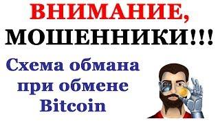 видео Биткоин обменник криптовалют