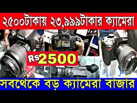 📹মাত্র ২৫০০টাকায় দামী ব্র্যান্ডেড ক্যামেরা   সিক্রেট ক্যামেরা মার্কেট  Canon Nikon DSLR Used Camera