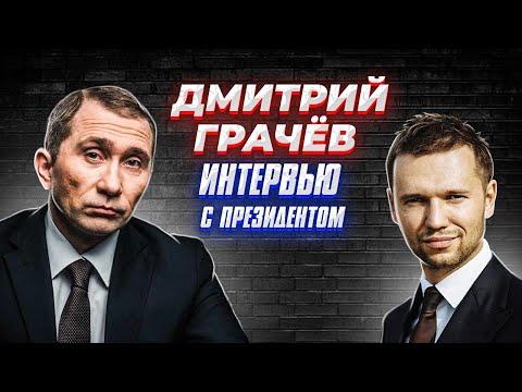 Дмитрий Грачёв: о КВН и расставании с Харламовым \ Путин - красавчик? \ Камеди \ Семья \ Предельник