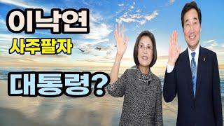 이낙연 사주 팔자(子월 庚금 금수쌍청). 대권 도전. 사주랜드 강도사. 이름 작명. 자평 명리.