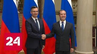 Премьер-министр Словении Марьян Шарец провел переговоры с Дмитрием Медведевым в Москве - Россия 24