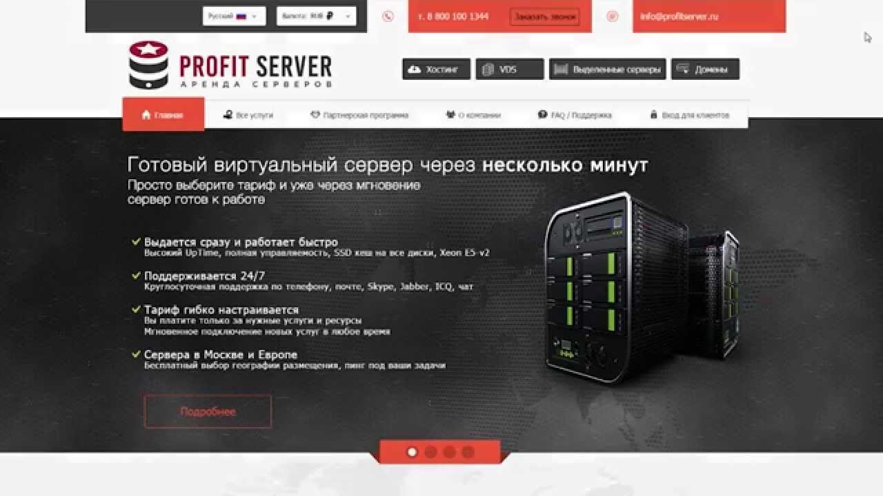 Profitserver.ru - Создание виртуального сервера VDS
