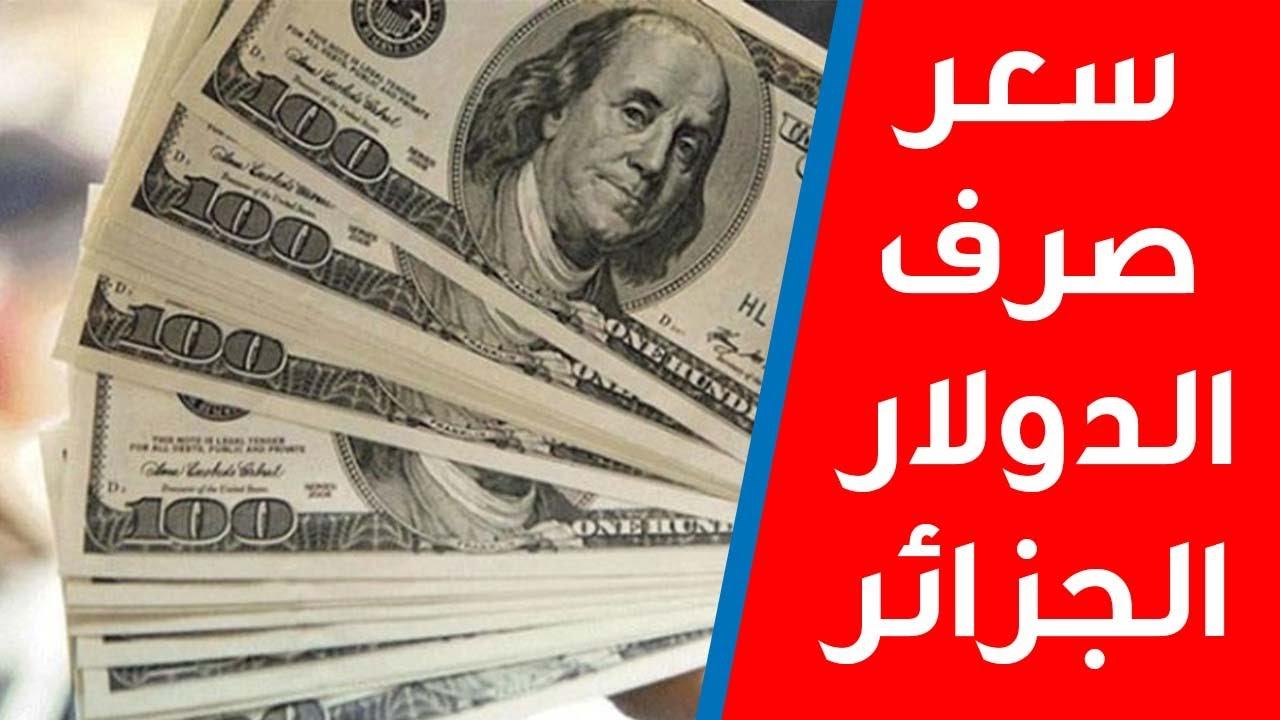 سعر الدولار مقابل الدينار الجزائري اليوم الاثنين 3 8 2020 اسعار صرف العملات في الجزائر اليوم Youtube