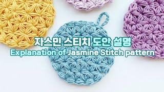 원형 자스민스티치 도안 설명[Crochet jasmine stitch pattern explanation]